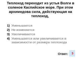Теплоход переходит из устья Волги в соленое Каспийское море. При этом архимед