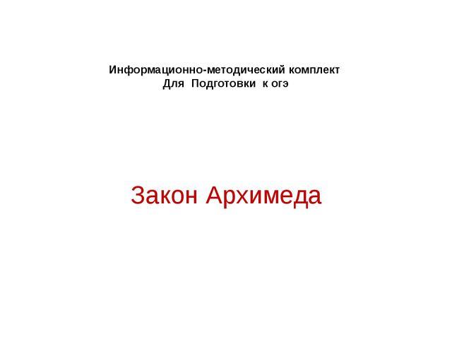 Закон Архимеда Информационно-методический комплект Для Подготовки к огэ