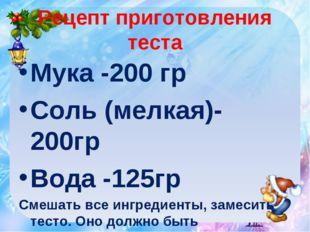 Рецепт приготовления теста Мука -200 гр Соль (мелкая)-200гр Вода -125гр Смеша