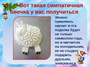 Вот такая симпатичная овечка у вас получиться Можно приклеить магнит и эта п