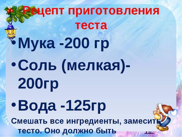 Рецепт приготовления теста Мука -200 гр Соль (мелкая)-200гр Вода -125гр Смеша...