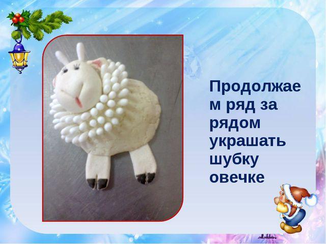Продолжаем ряд за рядом украшать шубку овечке