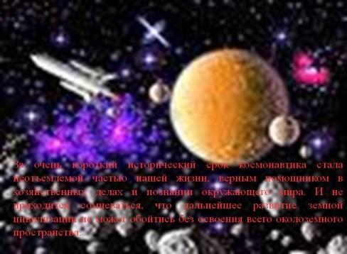 C:\Users\нр\Pictures\инопланетянин_files\0010-010-Za-ochen-korotkij-istoricheskij-srok-kosmonavtika-stala-neotemlemoj.jpg