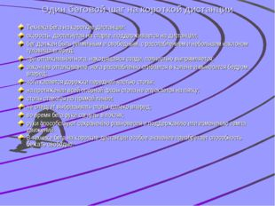 Один беговой шаг на короткой дистанции Техника бега на короткие дистанции: ск