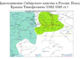 Присоединение Сибирского ханства к России. Поход Ермака Тимофеевича (1582-158