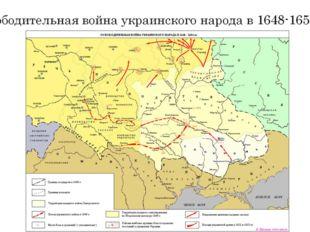 Освободительная война украинского народа в 1648-1654 гг..