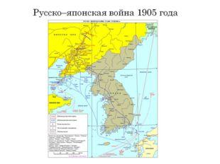 Русско–японская война 1905 года