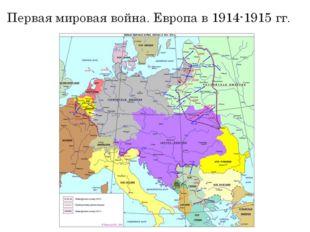 Первая мировая война. Европа в 1914-1915 гг.