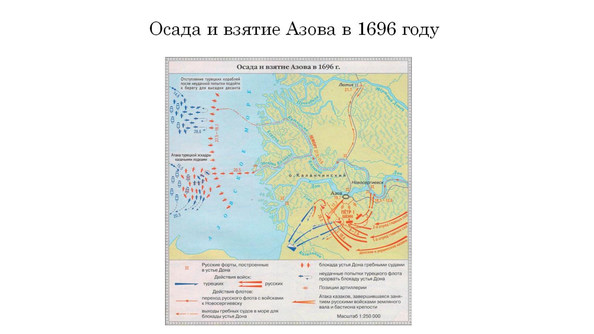 Осада и взятие Азова в 1696 году