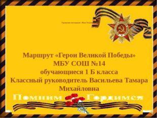 Городская экспедиция «Наш Тольятти» Маршрут «Герои Великой Победы» МБУ СОШ №