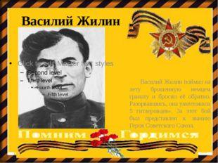 Василий Жилин Василий Жилин поймал на лету брошенную немцем гранату и бросил