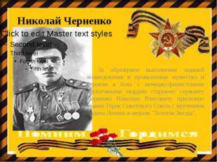 Николай Черненко За образцовое выполнение заданий командования и проявленные