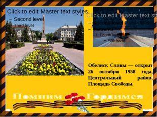 Обелиск Славы — открыт 26 октября 1958 года, Центральный район, Площадь Свобо