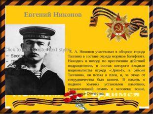 Е. А. Никонов участвовал в обороне города Таллина в составе отряда моряков Б