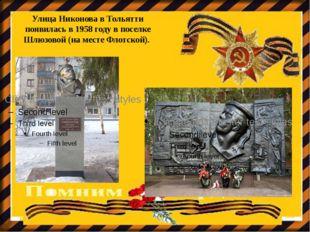 Улица Никонова в Тольятти появилась в 1958 году в поселке Шлюзовой (на месте