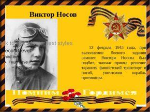 Виктор Носов 13 февраля 1945 года, при выполнении боевого задания самолет, В