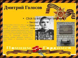 Дмитрий Голосов «Генерал-майор Голосов в боях за переправу через Днепр прояв