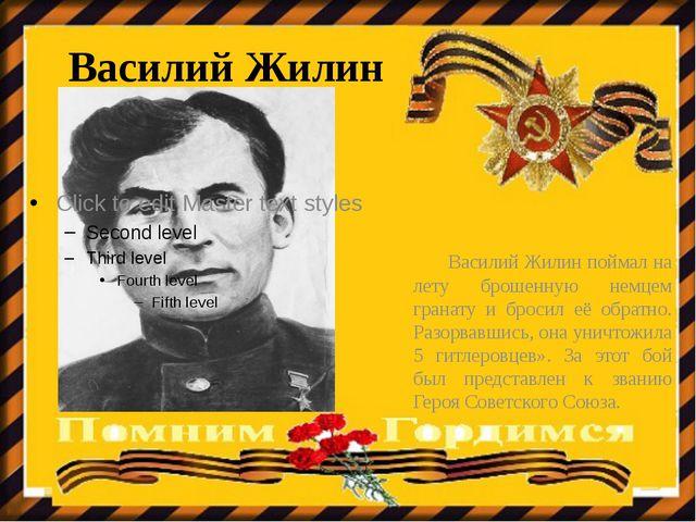 Василий Жилин Василий Жилин поймал на лету брошенную немцем гранату и бросил...