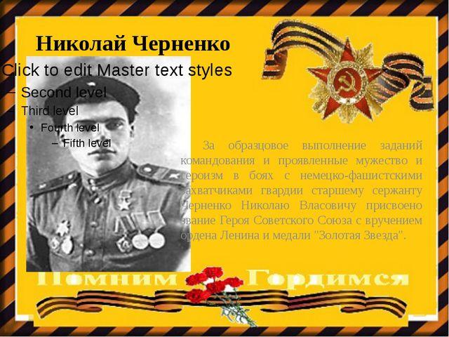 Николай Черненко За образцовое выполнение заданий командования и проявленные...