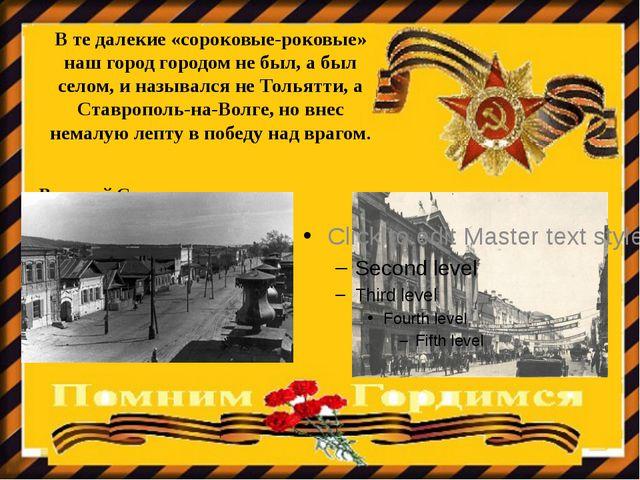 В те далекие «сороковые-роковые» наш город городом не был, а был селом, и наз...
