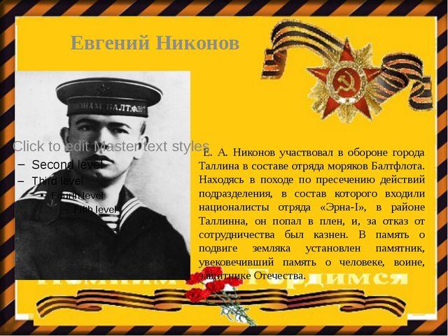 Е. А. Никонов участвовал в обороне города Таллина в составе отряда моряков Б...