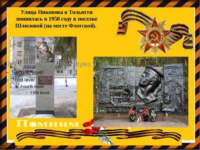 Улица Никонова в Тольятти появилась в 1958 году в поселке Шлюзовой (на месте...