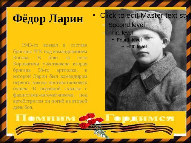 Фёдор Ларин 1943-го воевал в составе бригады РГК под командованием Когана. В...