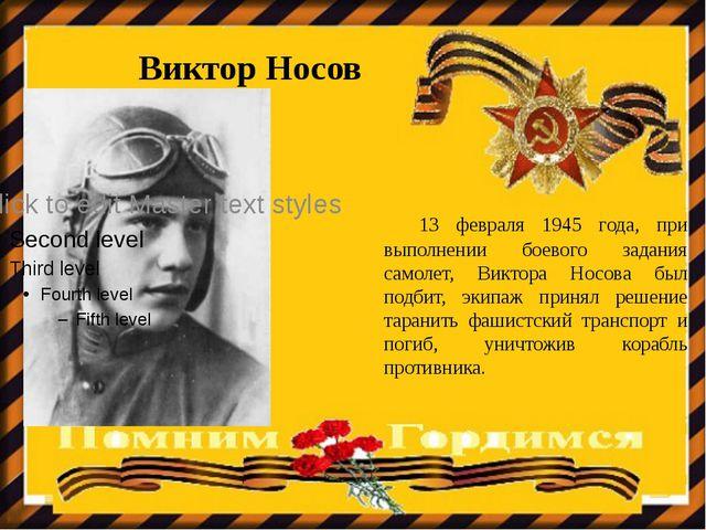 Виктор Носов 13 февраля 1945 года, при выполнении боевого задания самолет, В...