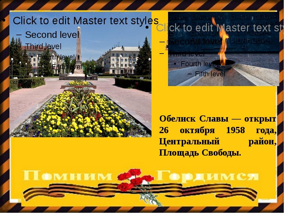 Обелиск Славы — открыт 26 октября 1958 года, Центральный район, Площадь Свобо...