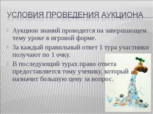 Аукцион знаний проводится на завершающем тему уроке в игровой форме. За кажды