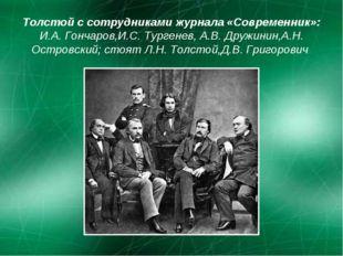 Толстой с сотрудниками журнала «Современник»: И.А. Гончаров,И.С. Тургенев, А.