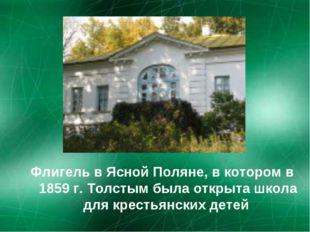 Флигель в Ясной Поляне, в котором в 1859 г. Толстым была открыта школа для кр