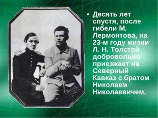 Десять лет спустя, после гибели М. Лермонтова, на 23-м году жизни Л. Н. Толст