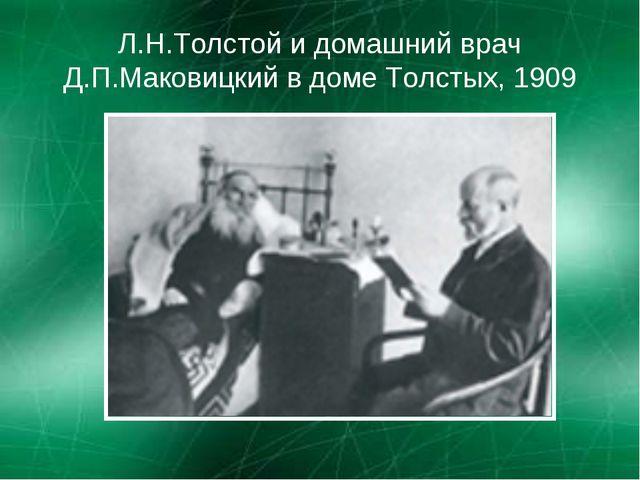Л.Н.Толстой и домашний врач Д.П.Маковицкий в доме Толстых, 1909