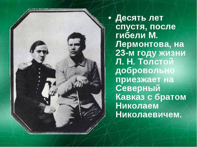 Десять лет спустя, после гибели М. Лермонтова, на 23-м году жизни Л. Н. Толст...