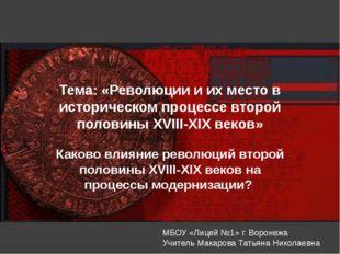 Тема: «Революции и их место в историческом процессе второй половины XVIII-XIX