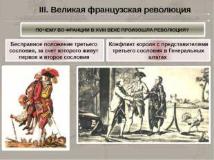 III. Великая французская революция ПОЧЕМУ ВО ФРАНЦИИ В XVIII ВЕКЕ ПРОИЗОШЛА Р
