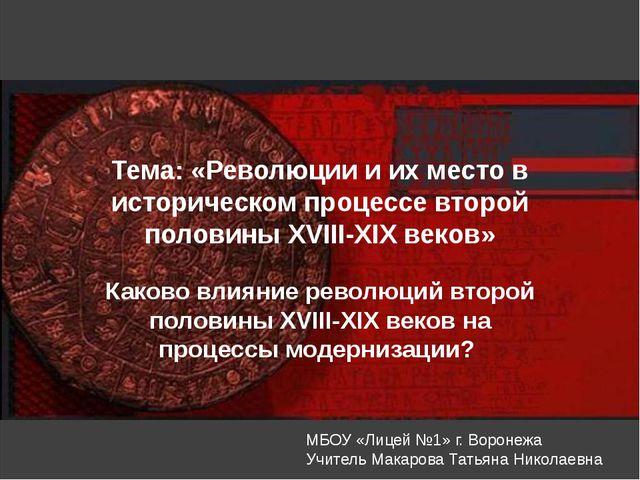 Тема: «Революции и их место в историческом процессе второй половины XVIII-XIX...