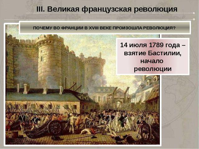 III. Великая французская революция 14 июля 1789 года – взятие Бастилии, начал...