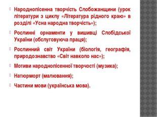 Народнопісенна творчість Слобожанщини (урок літератури з циклу «Література рі