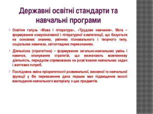 Державні освітні стандарти та навчальні програми Освітня галузь «Мова і літер