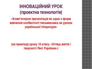 ІННОВАЦІЙНИЙ УРОК (проектна технологія) «Комп'ютерна презентація як одна з фо