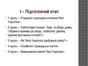 І – Підготовчий етап 1 група – «Родинне і культурне оточення Лесі Українки».