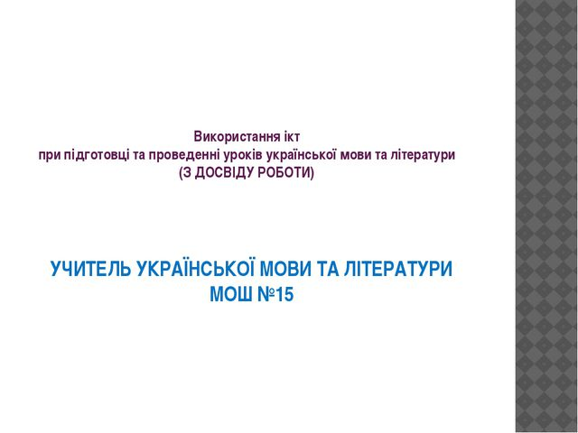 Використання ікт при підготовці та проведенні уроків української мови та літе...
