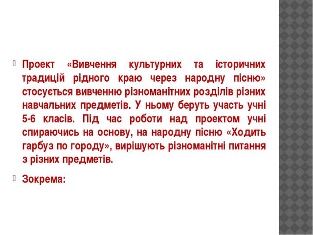 Проект «Вивчення культурних та історичних традицій рідного краю через народну...