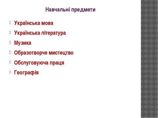 Навчальні предмети Українська мова Українська література Музика Образотворче...