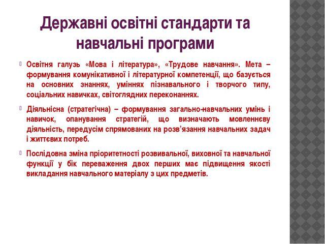 Державні освітні стандарти та навчальні програми Освітня галузь «Мова і літер...