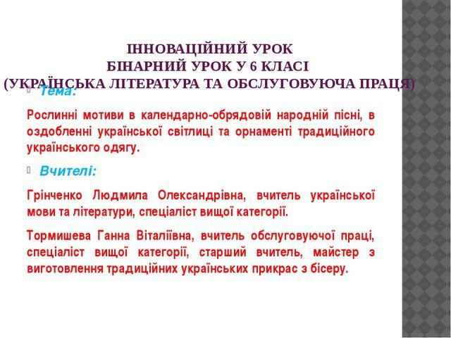 ІННОВАЦІЙНИЙ УРОК БІНАРНИЙ УРОК У 6 КЛАСІ (УКРАЇНСЬКА ЛІТЕРАТУРА ТА ОБСЛУГОВУ...