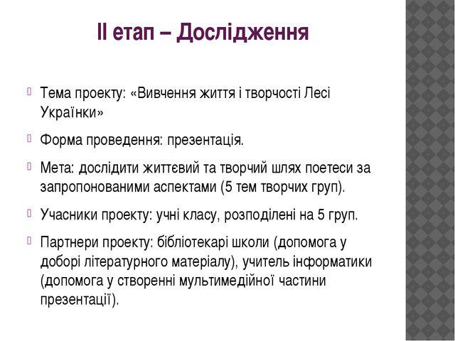ІІ етап – Дослідження Тема проекту: «Вивчення життя і творчості Лесі Українки...