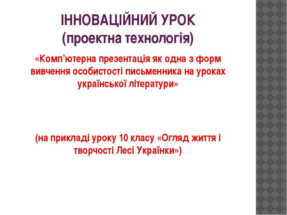 ІННОВАЦІЙНИЙ УРОК (проектна технологія) «Комп'ютерна презентація як одна з фо...